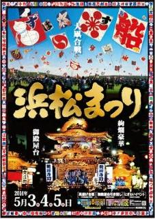 2014年 浜松まつり ポスターが完成し.jpg